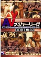 AVメジャーリーグ COLLECTION BOX 1 ダウンロード