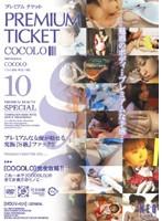 PREMIUM TICKET 10 COCOLO ダウンロード