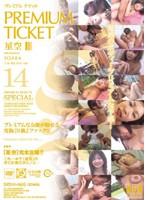 PREMIUM TICKET 14 星空 ダウンロード