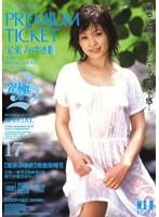 PREMIUM TICKET 17 宝来みゆき ダウンロード