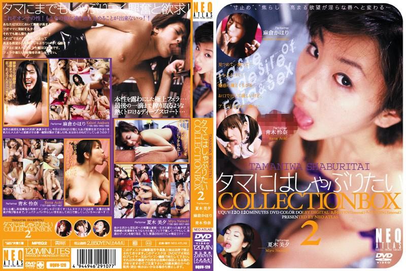 タマにはしゃぶりたい COLLECTION BOX 2