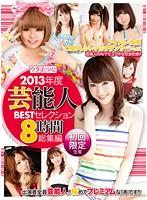 ウラ美少女 2013年度 芸能人 BESTセレクション 8時間 総集編 初回限定生産 ダウンロード