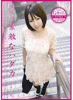 素人の素敵なハダカ Vol.6 ダウンロード