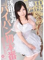 現役着エロアイドル 浅田まみ パイパン初本番 あなたと合体したい…。