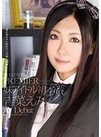 着エロアイドル PREMIER 妹アイドル初本番 吉菜えみ AV Debut