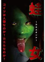 蛙女 ダウンロード
