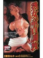 熟女童貞調教[愛田るか28才] ダウンロード
