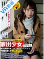 【VR】神待ち掲示板で出会った家出少女Cちゃん(urvrsp00041)