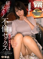 【VR】秘密の元カノ不倫セックス