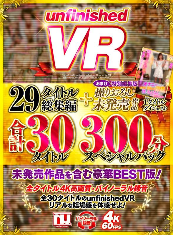 【VR】unfinishedVR29タイトル総集編+撮りおろし未発売作品1タイトル合計30タイトル300分スペシャルパック 1