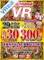 【VR】unfinishedVR29タイトル総集編+撮りおろし未発売作品1タイトル合計30タイトル300分スペシャルパックのサムネイル