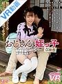 【VR】おじさんと姪っ子 ひかり(urvrsp00091)