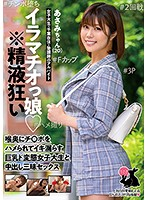 イラマチオっ娘 ※精液狂い あさみちゃん(20)女子大生・千葉在住・塾講師のアルバイト ダウンロード