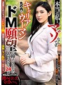 本当は私…。マゾなんです。丸の内のキャリアウーマン 仙台出身 ドM願望が抑えきれない ありささん24歳