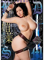 Aphrodisiac BDSM Becoming A Captive Of Pleasure Hell With Powerful Aphrodisiacs and Bukkake Nene Tanaka Download