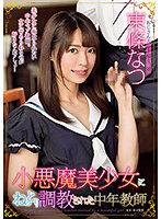 usba00036[USBA-036]小悪魔美少女にねっとり調教された中年教師 東條なつ