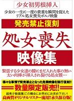 発売禁止復刻 処女喪失映像集 ダウンロード