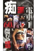 痴漢電車1 60人痴漢行為成功!! ダウンロード