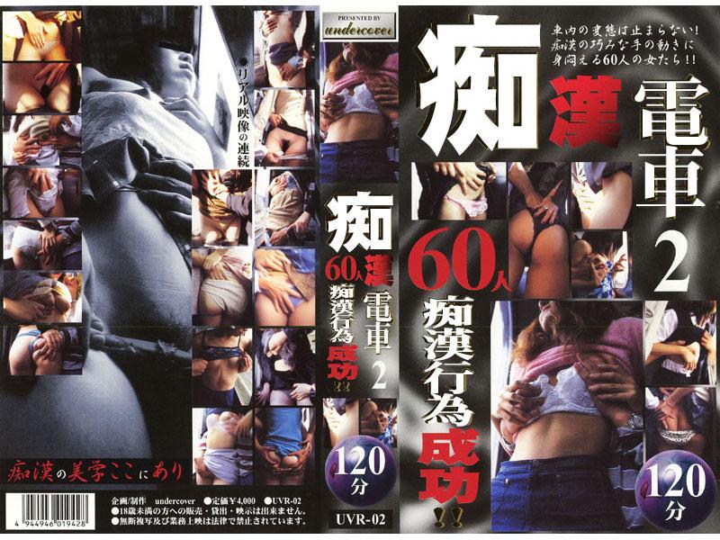 UVR-02 痴漢電車2 60人痴●行為成功!!
