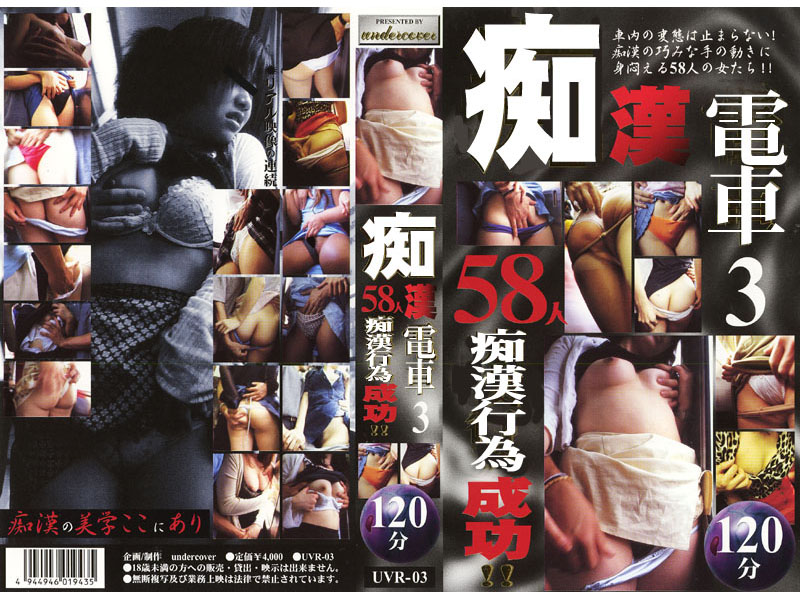 UVR-03 痴漢電車3 58人痴●行為成功!!