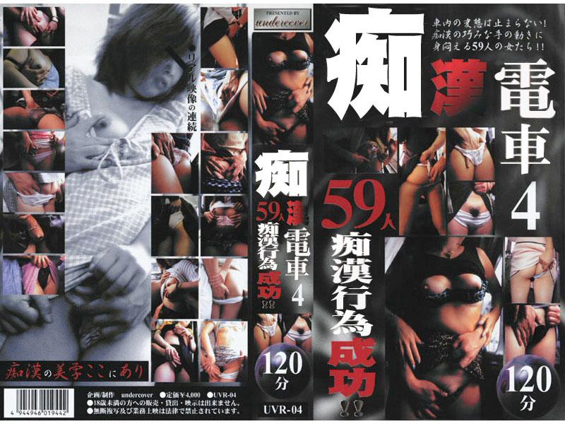 UVR-04 痴漢電車4 59人痴●行為成功!!