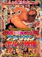 独占!日本初上陸 アメリカンポルノ映像