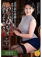 文学系の母親が息子の友達を抵抗できないように拘束して中出しさせるじわじわねっちょり淫語たっぷりセックス 三浦恵理子 ダウンロード