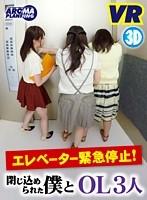 【VR】エレベーター緊急停止!閉じ込められた僕とOL3人 ダウンロード