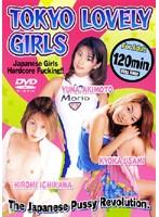 TOKYO LOVELY GIRLS ダウンロード
