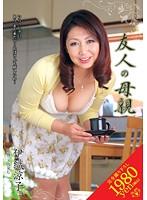 友人の母親 伊織涼子 ダウンロード