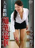 人妻教師痴漢電車 小早川怜子
