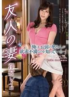 友人の妻「俺は、お前の奥さんが欲求不満なのを知っている…」 澤村レイコ ダウンロード