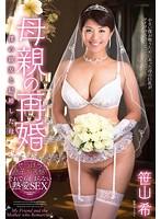 母親の再婚 僕の親友と結婚した母 笹山希