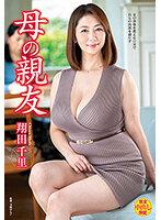 母の親友 翔田千里