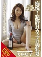 (vema00006)[VEMA-006]痴悦!泥●Hカップの美乳妻 美原咲子 ダウンロード