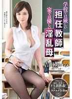 学校では厳しい担任教師、家では優しい淫乱母。 吉川あいみ ダウンロード
