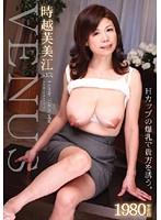 時越芙美江 53歳