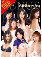 S級熟女 Part.4 ダウンロード