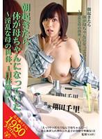 朝起きたら体が母ちゃんになっていた 〜淫乱な母の肉体、1日体験記〜 翔田千里 ダウンロード