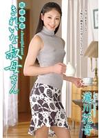 親族相姦 きれいな叔母さん 瀧川花音 ダウンロード