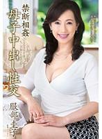 禁断相姦 母子中出し性交 服部圭子 ダウンロード