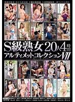 S級熟女 アルティメットコレクション 20人 4時間 VII ダウンロード
