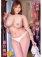 突然押しかけてきた嫁の姉さんに抜かれっぱなしの1泊2日 藤白桃羽 venu00896のパッケージ画像