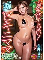 夏を待てない!近親相姦ビキニママ 永井マリア venu00939のパッケージ画像