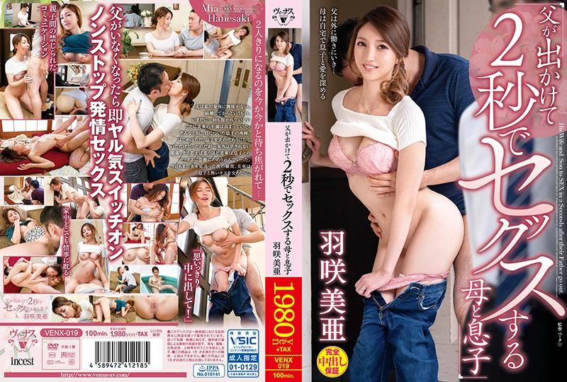 父が出かけて2秒でセックスする母と息子 羽咲美亜