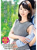上京した息子と月に1度の遠距離相姦 今月もまた私はあの子に抱かれに行く―。 佐々木結衣 ダウンロード