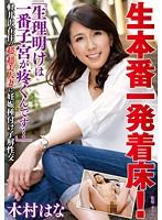 VEO-014 生本番一発着床!「生理明けは一番子宮が疼くんです…」軽井沢在住の超・超美人妻に妊娠種付け了解性交 木村はな