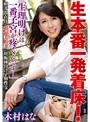 生本番一発着床!「生理明けは一番子宮が疼くんです…」軽井沢在住の超・超美人妻に妊娠種付け了解性交 木村はな