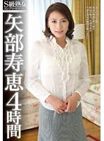 S級熟女コンプリートファイル 矢部寿恵 4時間 ダウンロード