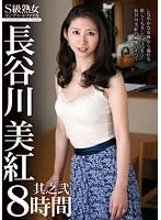 S級熟女コンプリートファイル 長谷川美紅 8時間 其之弐 ダウンロード